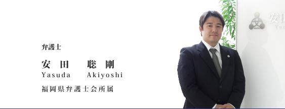 福岡 県 弁護士 会